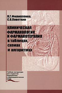 Клиническая фармакология и фармакотерапия в таблицах, схемах и алгоритмах