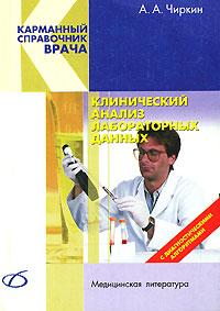Клинический анализ лабораторных данных