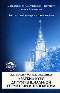 Краткий курс дифференциальной геометрии и топологии