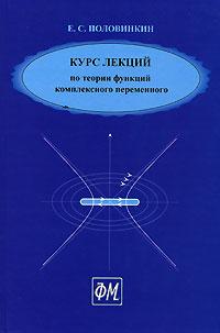 Курс лекций по теории функций комплексного переменного