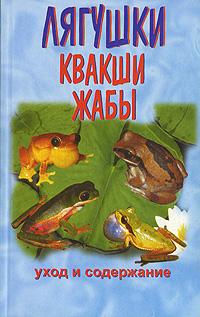 Лягушки, квакши, жабы. Уход и содержание