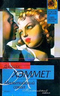 Мальтийский сокол: Роман (пер. с англ. Здоровова Ю.) ( 5-17-021579-7 )