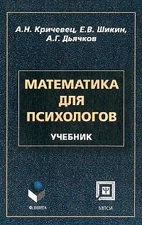 Математика для психологов