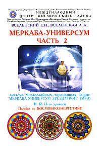 """Меркаба-Универсум. Часть 2. Система многослойных торсионных защит """"Меркаба-Универсум-Звездатрон"""" (МУЗ) 11, 12, 13-го уровней"""