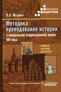 Методика преподавания истории в специальной (коррекционной) школе VIII вида