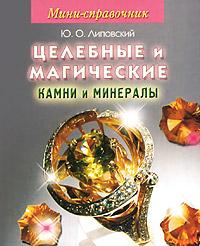Мини-справочник. Целебные и магические камни и минералы (миниатюрное издание)