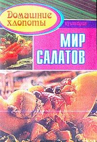 Мир салатов (сост. Кочетов Н.С.)