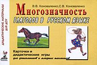 Многозначность глаголов в русском языке. Карточки и дидактические игры