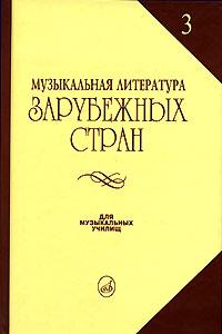 Музыкальная литература зарубежных стран. Выпуск 3