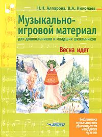 Музыкально-игровой материал для дошкольников и младших школьников. Весна идет
