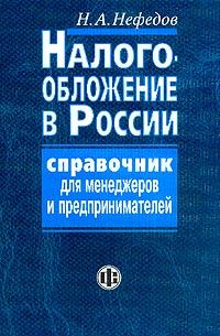 Налогообложение в России. Справочник для менеджеров и предпринимателей