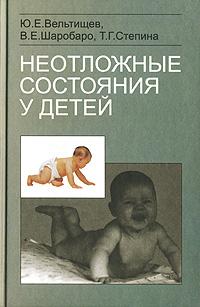Неотложные состояния у детей