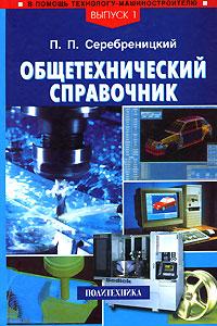 Общетехнический справочник ( 5-7325-0797-3 )
