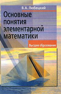 Основные понятия элементарной математики