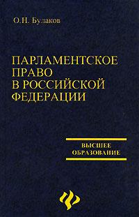 Парламентское право в Российской Федерации
