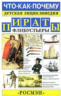 Пираты. Флибустьеры12296407В этой книге в занимательной форме рассказывается об истории морских разбойников - от античных пиратов и флибустьеров до каперов XX века. Пираты не строили свои корабли, они добывали их в море. Завидев богатое торговое судно, они забывали об опасности и смело шли на абордаж. Большинство морских разбойников на самом деле не были благородными джентльменами удачи, какими их изображали в своих произведениях писатели-романтики. Их главной целью всегда были сокровища, и ради этого они не щадили не только чужие, но и собственные жизни. Книга может быть рекомендована в качестве дополнительной литературы по истории.