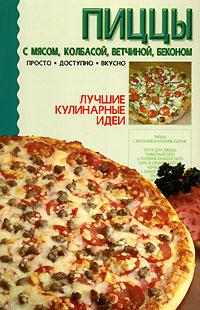 Пиццы. С мясом, колбасой, ветчиной, беконом