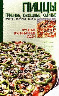 Пиццы: Грибные, овощные, сырные: Просто, доступно, вкусно ( 978-5-17-033811-5, 985-13-2589-9 )