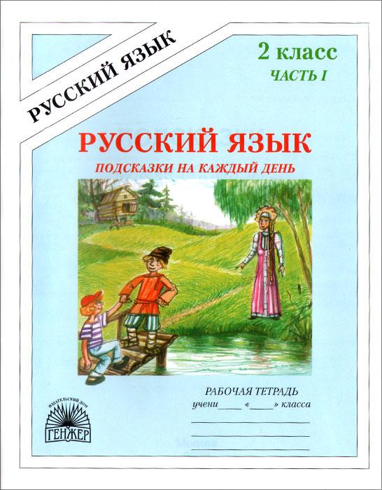 Русский язык. Подсказки на каждый день. 2 класс. Рабочая тетрадь. В 4 частях. Часть 1