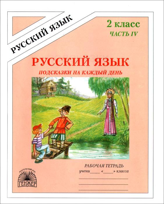 Русский язык. Подсказки на каждый день. 2 класс. Рабочая тетрадь. В 4 частях. Часть 4