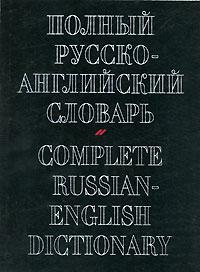 Полный русско-английский словарь / Complete Russian-English Dictionary ( 5-17-020368-3, 5-271-06772-6 )