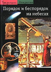 Порядок и беспорядок на небесах