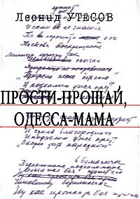 Прости-прощай, Одесса-мама