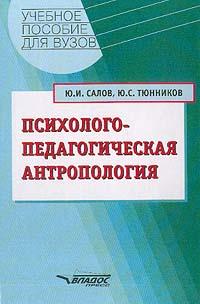 Психолого-педагогическая антропология: Учебное пособие для вузов