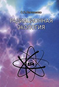 Радиационная экология