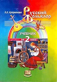 Русский фольклор: Учебник для 2 класса начальной школы