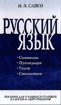 Русский язык: Часть 2: Синтаксис, пунктуация, текст, стилистика: Пособие для учащихся старших классов и абитуриентов