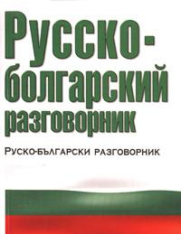Русско-болгарский разговорник ( 5-17-019763-2, 5-271-06484-0, 5-9578-0130-5 )