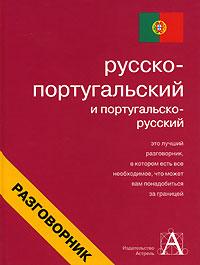 Русско-португальский и португальско-русский разговорник ( 5-17-023955-6, 5-271-08847-2, 5-9578-0385-5 )