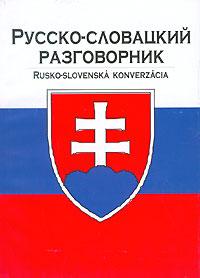 Русско-словацкий разговорник / Rusko-Slovenska Konverzacia