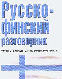 Русско-финский разговорник ( 5-17-019766-7, 5-271-06549-9, 5-9578-0087-2 )