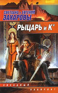 Рыцарь и Ко