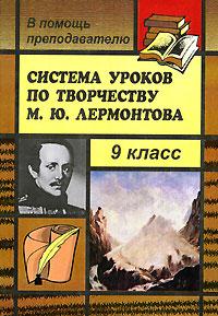 Система уроков по творчеству М. Ю. Лермонтова. 9 класс