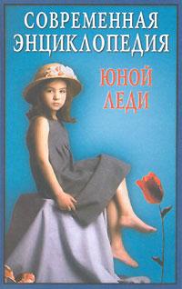 Современная энциклопедия юной леди