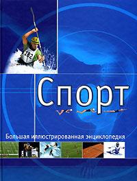 Спорт. Большая иллюстрированная энциклопедия билеты на чм по водным видам спорта в казани 2015