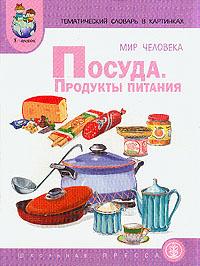 Тематический словарь в картинках. Мир человека. Посуда. Продукты питания