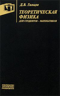 Теоретическая физика для студентов-математиков