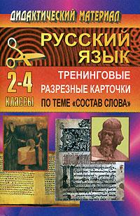 Тренинговые разрезные карточки русскому языку по теме