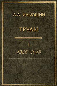 А. А. Ильюшин. Труды. Том 1. 1935-1945