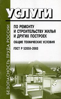 Услуги по ремонту и строительству жилья и других построек. Общие технические условия