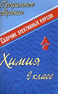 Химия: 9 класс: Сборник элективных курсов (сост. Ширшина Н.В.)