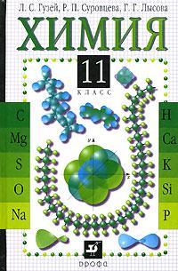 Химия. 11 класс