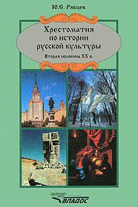 Хрестоматия по истории русской культуры. Вторая половина XX века