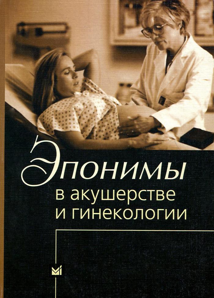 Эпонимы в акушерстве и гинекологии