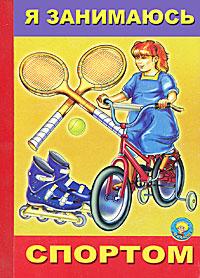 Я занимаюсь спортом