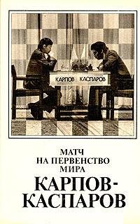 Матч на первенство мира А. Карпов - Г. Каспаров. Ю. Л. Авербах, М. Е. Тайманов